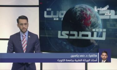 Dr.-Hamad-Yaseen-Interview-on-AlMajles-to-discuss-COVID-19-Safety