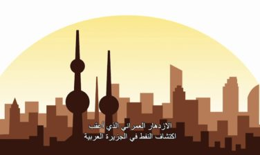 Genetic Adaptations to Extreme Conditions in the Middle East Linked to Metabolic Syndrome