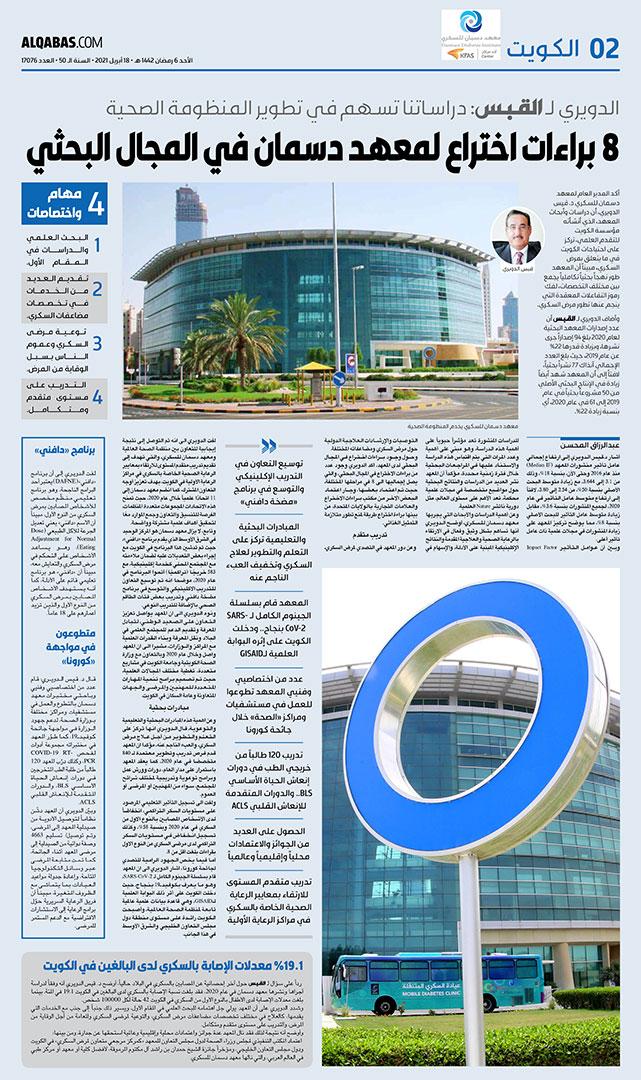 DDIs-latest-research-achievements