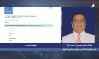 Fahd Al-Mulla Talk